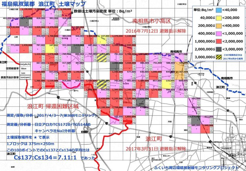 浪江汚染地図日本語